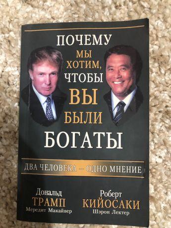 Книга Про богатсво
