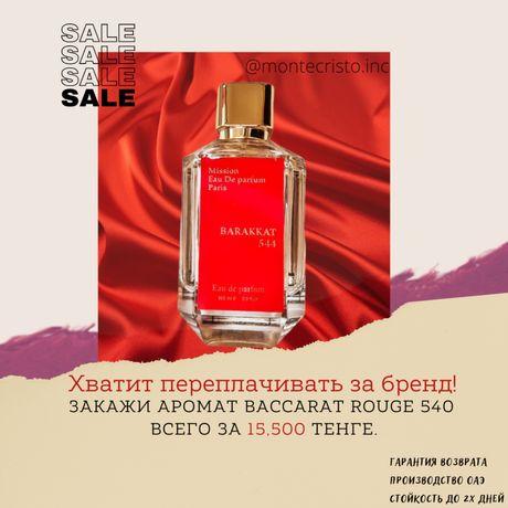 Аналог аромата Kurkdjian Baccarat Rouge 540