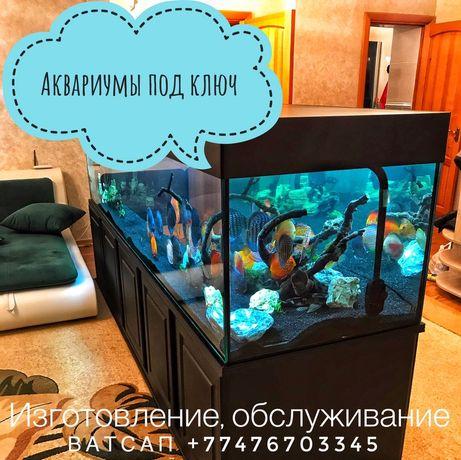 AquaDom.kz изготовления аквариумов под ключ!