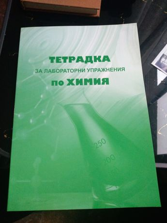 Тетрадка за лабораторни упражнения по химия