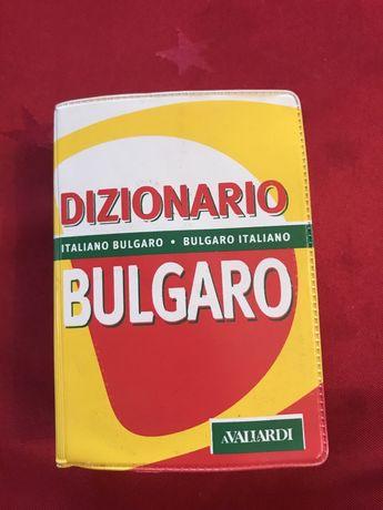 Италиано-български и българо-италиански мини речник от Италия