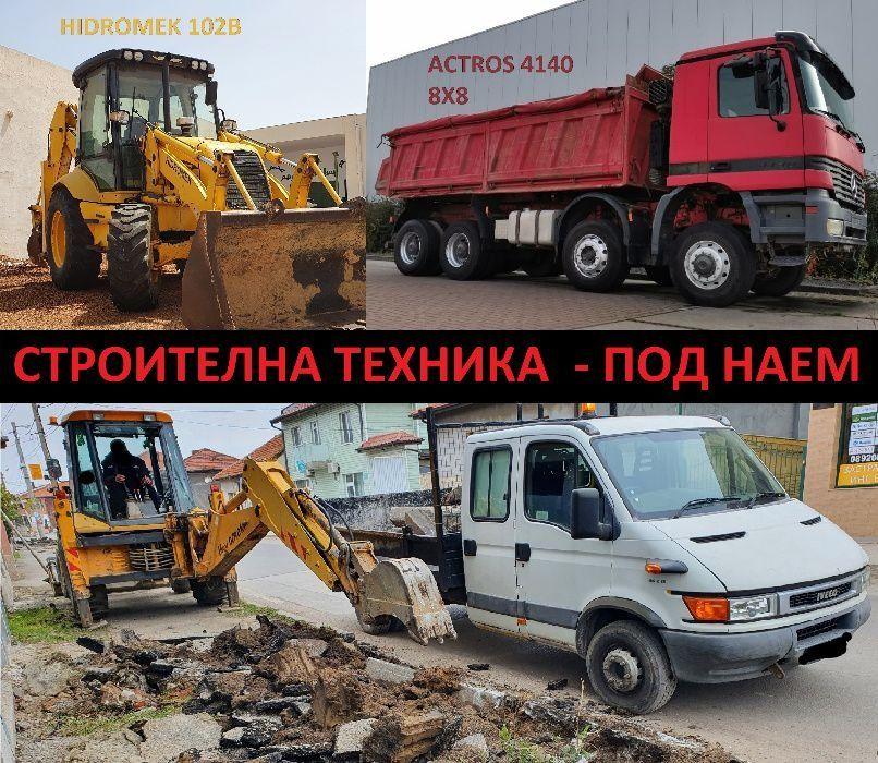 Строителна техника , Багер , Самосвал , Кран ПОД НАЕМ , ВиК , изкопи
