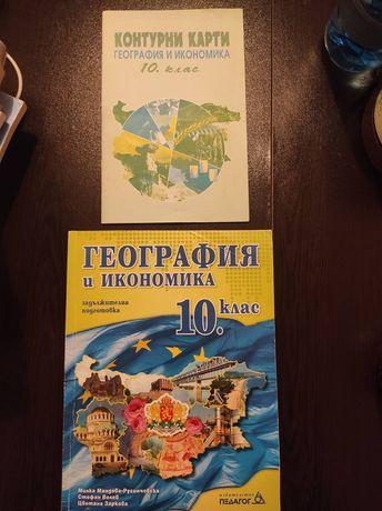 Учебници 10.клас