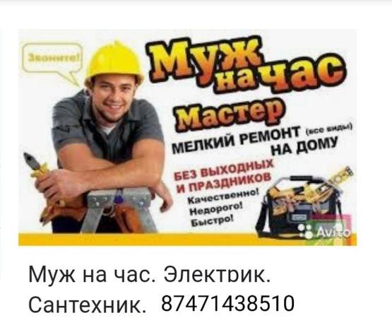 Домашний мастер, установка и ремонт по дому