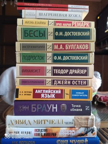 Продам книги классика