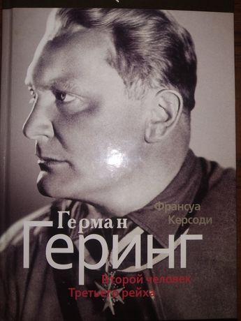 Книга Герман Геринг Второй человек Третьего Рейха