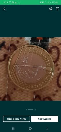 Монеты для колекционеров