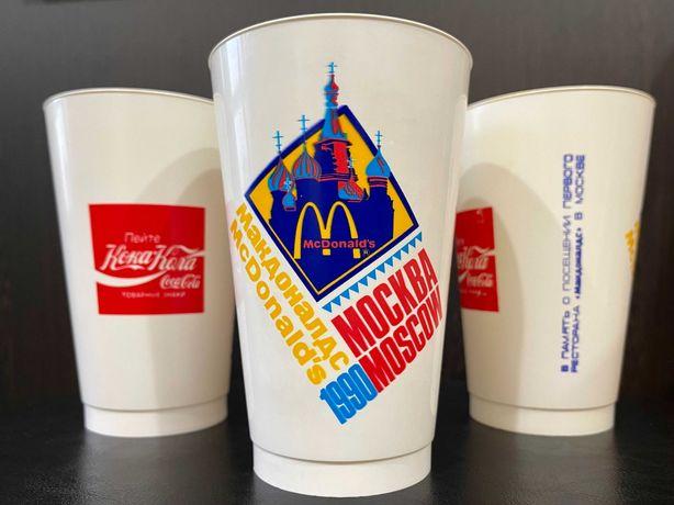 Стакан Макдоналдс, с открытия 1-го ресторана в СССР 1990 г 3 шт