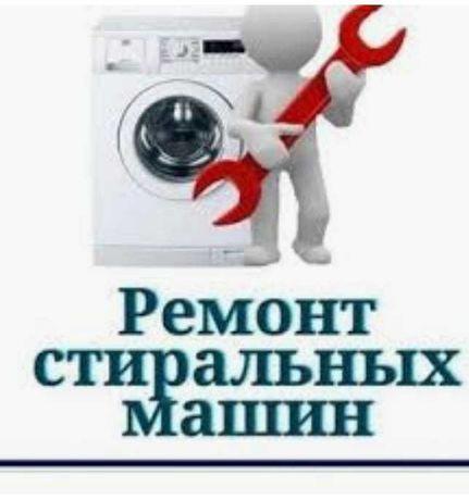 Ремонт стиральных ,посудомоечных машин и холодильников в Алматы