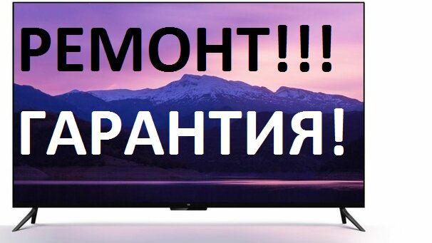 Ремонт телевизоров любых сложностей