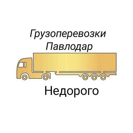 Длинномер полуприцеп услуги длиномер тягач бортовой 12 метров