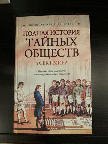 Книга «Полная история тайных сообществ и сект мира»