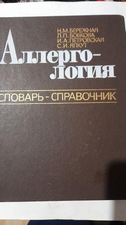 Аллергология Бережная , ИНФЕКЦИОЗНА АЛЕРГИЯ Георги Б. Костурков