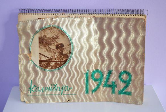 Календар Царство България 1942 година цар Борис Втора Световна Война