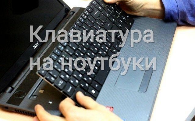 Клавиатура ноутбука Acer Asus Dell HP Lenovo Samsung Toshiba