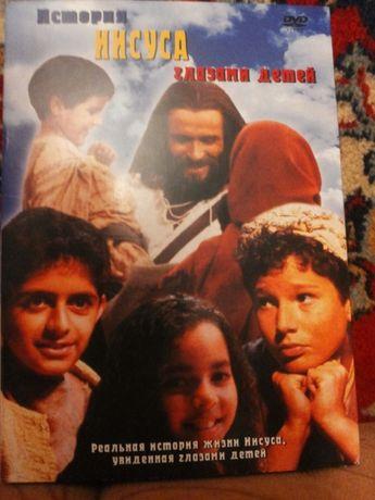 """Продаю диск с фильмом,, История Иисуса глазами детей""""."""