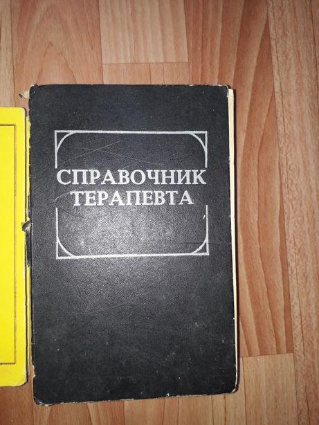 Справочник терапевта,медицинская терминология для провизоров