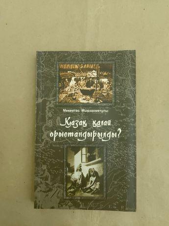 Қазақ қалай отарланды Қазақша кітаптар казакша китап