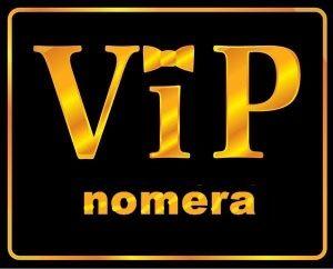 Продам VIP номера