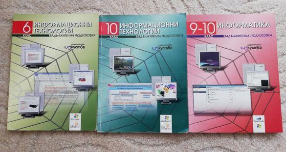 Учебници по Информационни технологии