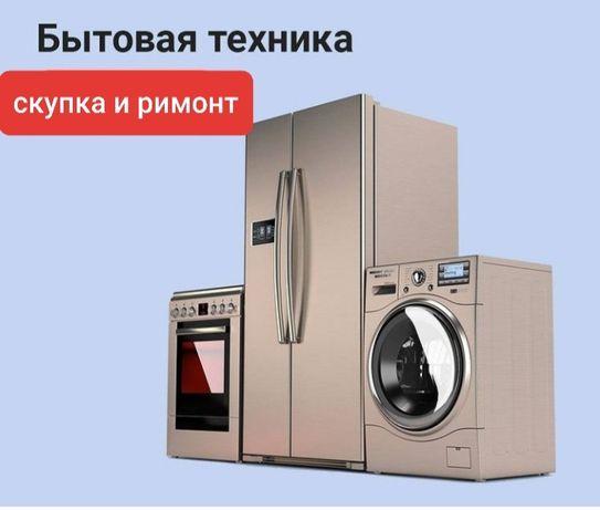 Ремонт холдилников, стиральных машын и посудомоечной машины.