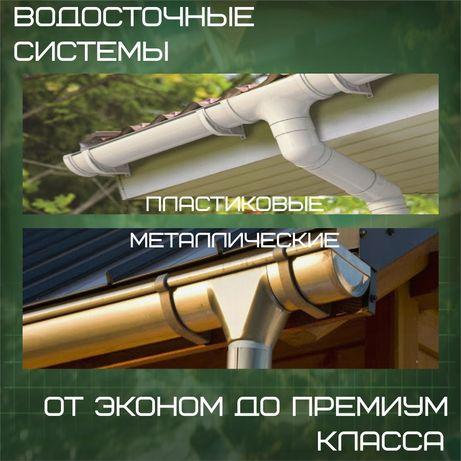 Водосточные системы, водостоки в Алматы