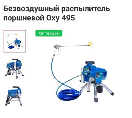 Безвоздушный распылитель поршневой Oxy 495