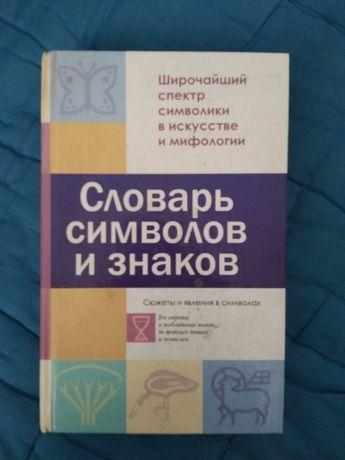 Книга познания