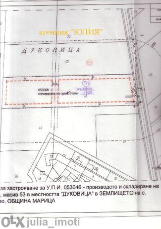Войводиново, УПИ, промишлен - 15 евро/кв.м.