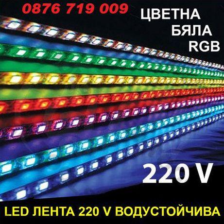 LED Лента 220 V , водоустойчива , Бяла , Цветна Rgb , ЛЕД ленти