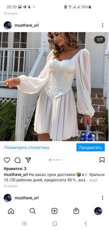 На заказ ,срок доставки  в г. Уральск 15 /20 рабочих дней, предоплат
