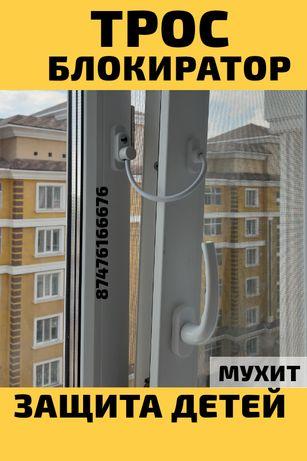 Защита детей,ограничитель,трос,решетки на окна,замок penkid блокиратор