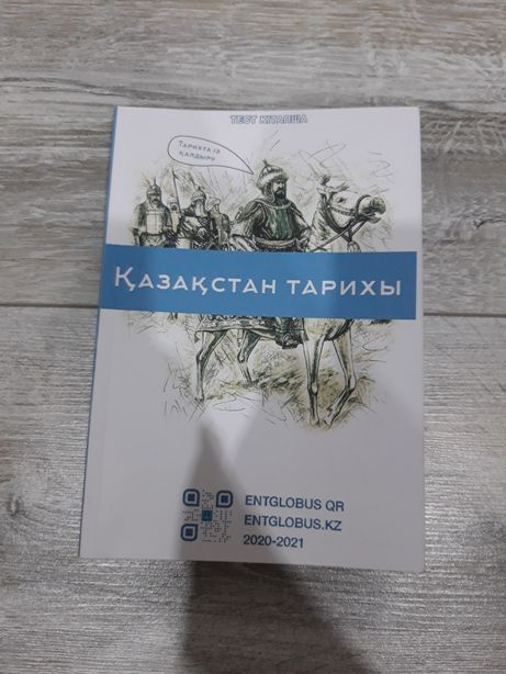Продам тестник по тариху/ истрии казахстана
