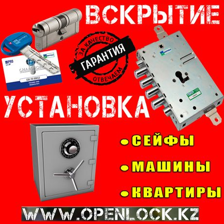 Вскрытие замков, авто, сейфов, замена замков, врезка, установка замка.