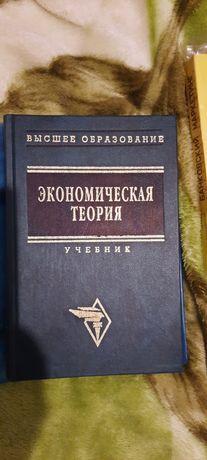 Учебники для студентов финансистов и экономистов