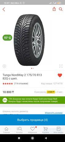 Продам  новые шины 175/70/r13