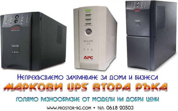 UPS APC, MGE, HP и други -гаранция! Цени, започващи от 50лв. с ДДС