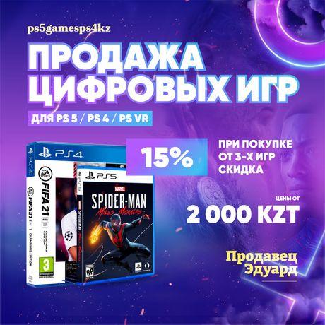 Продам игры для PlayStation 4 и 5 (дистанционно)