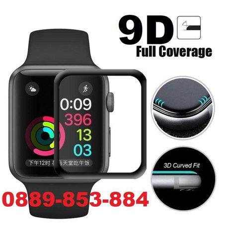 9D Стъклен Протектор за Apple Watch iWatch 38 40 42 44 стъкло 4 5 6 3