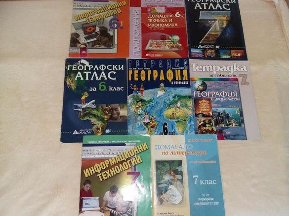 Учебни помагала от 3 до 10 клас