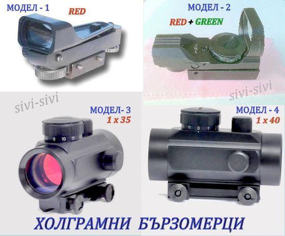 Холограмни БЪРЗОМЕРЦИ ,RED DOT; JH-400; (1х20х30); (1 x 35),