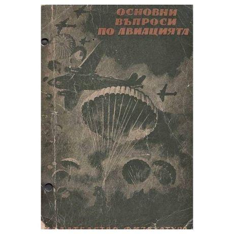 Основни въпроси по авиацията, 1949г.