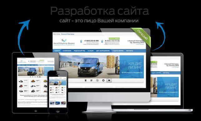 Создание и разработка сайтов Тильда, сео(seo), контекстная реклама