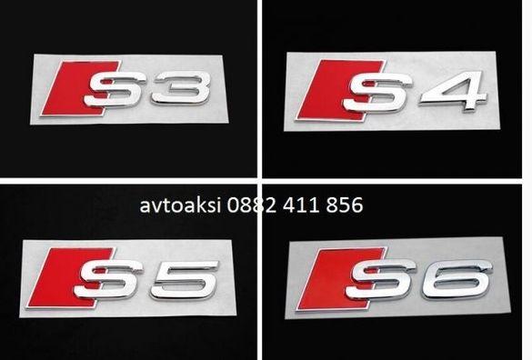 Надпис заден капак Ауди S3,S4,S6 цената е за 1бр