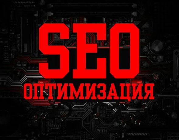 SEO. СЕО продвижение сайта в ТОП Google. Контекстная реклама.