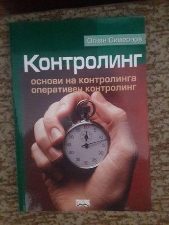 Учебници-книги