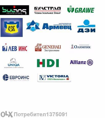Всички видове застраховки на най-ниски цени в България