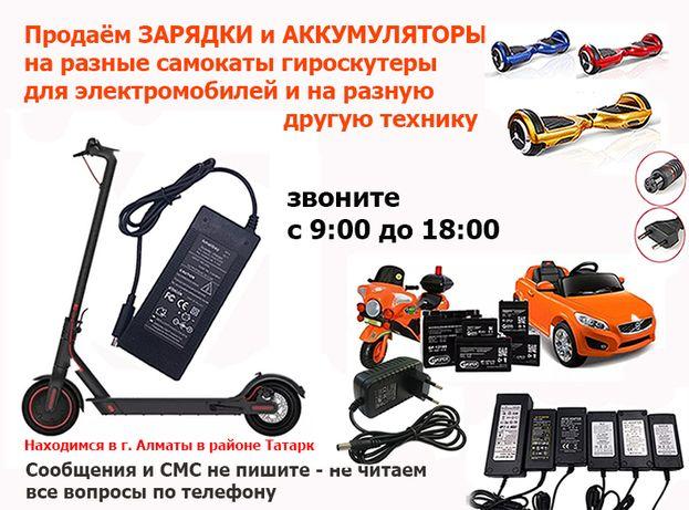 на детскую машину электромобиль для самокатов гироскутеров ЗАРЯДКИ АКБ