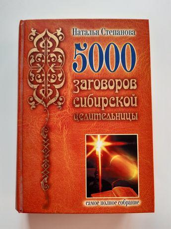 Книга 5000заговоров Наталья Степанова.
