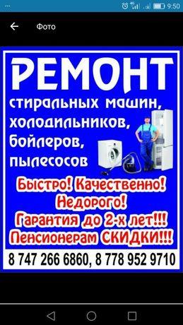 Ремонт стиральных машин и холодильников!!!